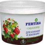 Органо-минеральная удобрительная смесь для клубники и земляники Fertika