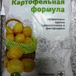 Удобрение картофельная формула в пакете 1 кг