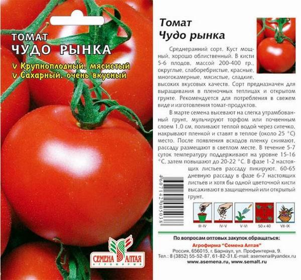 Семена томата Чудо рынка