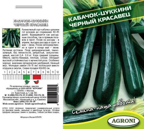 Сорт раннего срока созревания, плоды темно-зеленого цвета, с тонкой кожицей