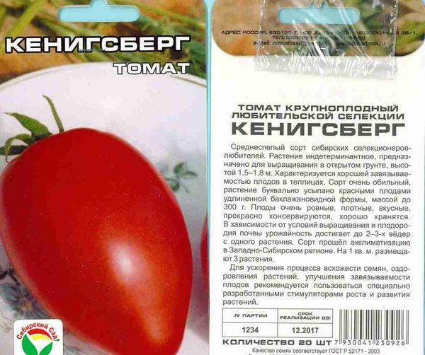 Семена томата Кенигсберг