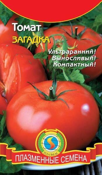 Семена томата Загадка