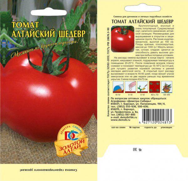 Семена помидор Алтайский шедевр