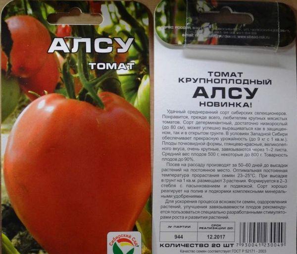 Семена помидор Алсу