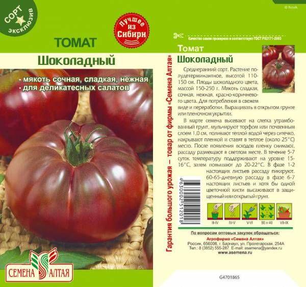 Семена помидор сорта Шоколадный