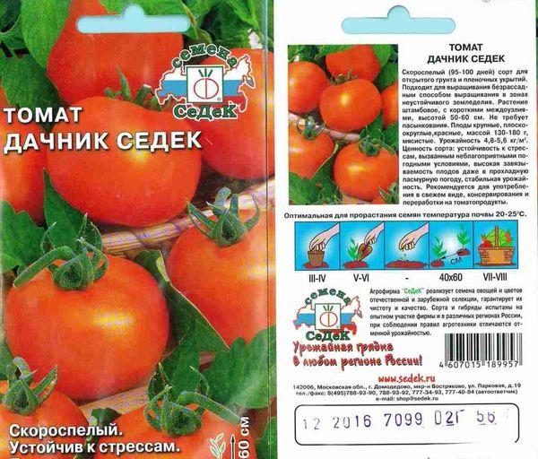Семена помидора сорта Дачник