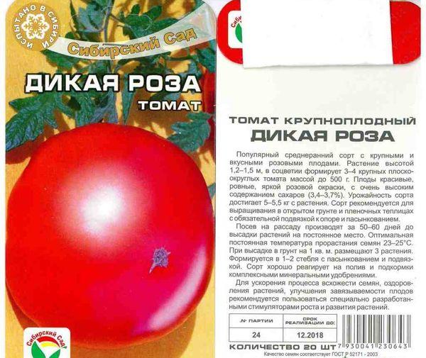 Семена томата Дикая Роза