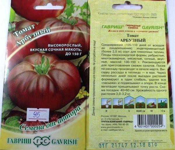 Семена томата сорта Арбузный