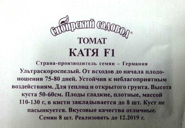 Описание и характеристика томата Катя