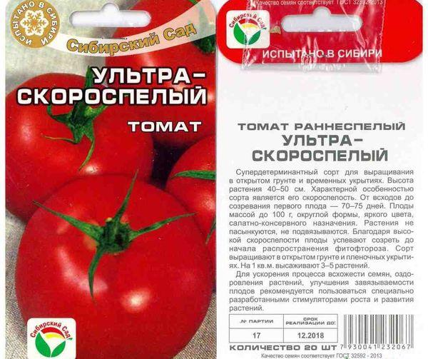 Семена помидор Ультраскороспелый