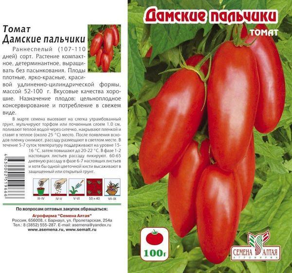 Семена помидор Дамские пальчики