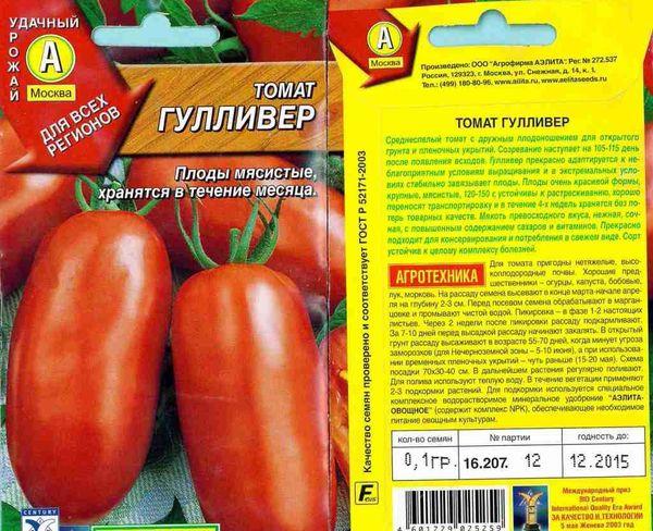 Семена томата Гулливер
