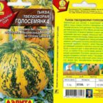 Семена тыквы Голосемянка