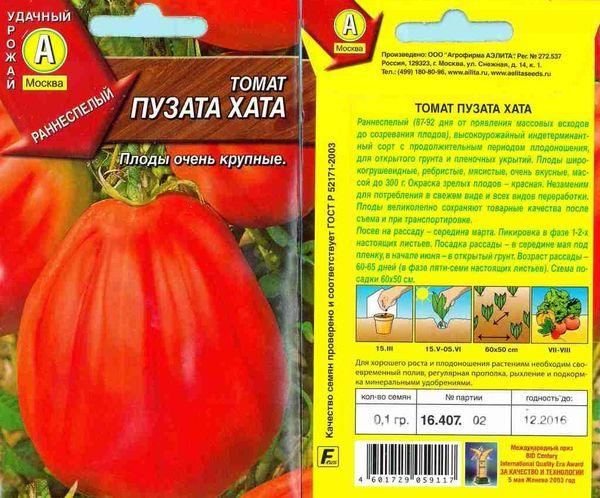 Семена помидор Пузата Хата