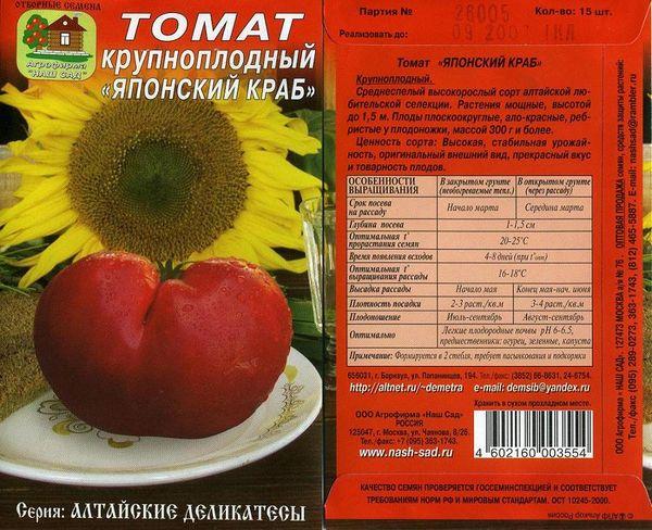 Семена помидор Японский краб