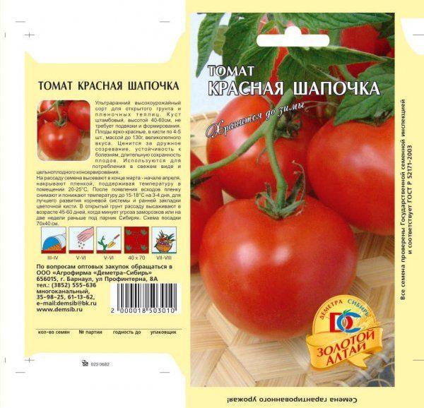 Семена помидор Красная шапочка