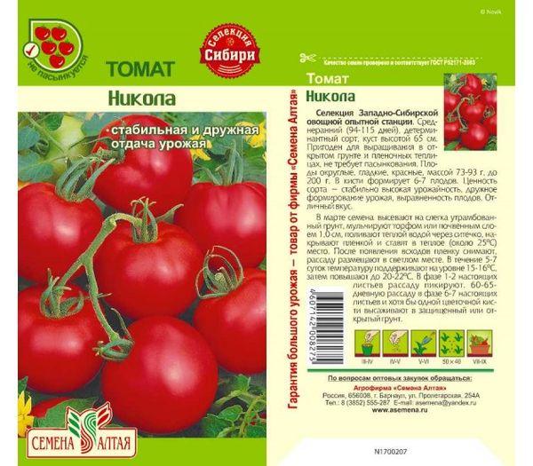 Семена помидор сорта Никола