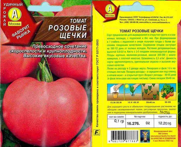 Семена помидор Розовые щечки