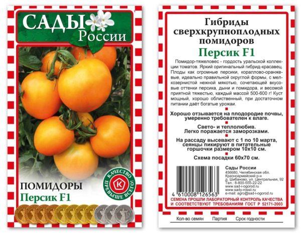 Семена томата Персик F1