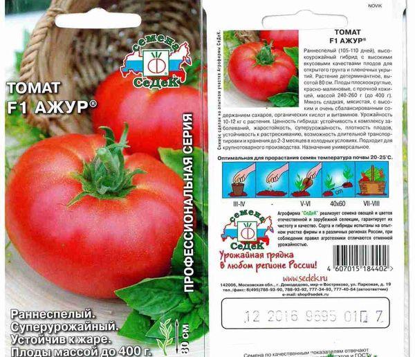Семена помидор Ажур