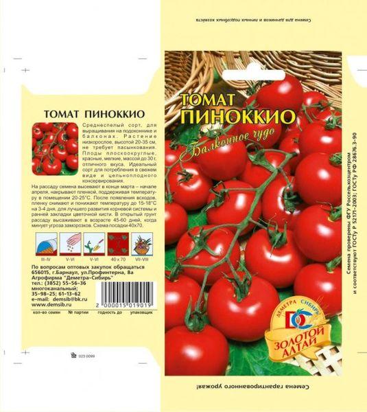 Семена помидор сорта Пиноккио