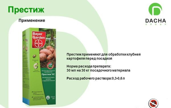 Норма расхода средства Престиж - 1 мл на 1 кг клубней