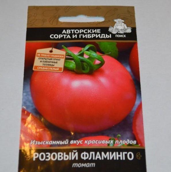 Семена томата Розовый фламинго