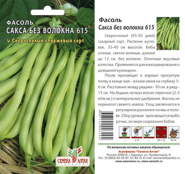 Семена фасоли Сакса без волокна