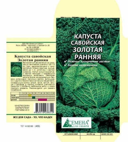 Семена савойской капусты