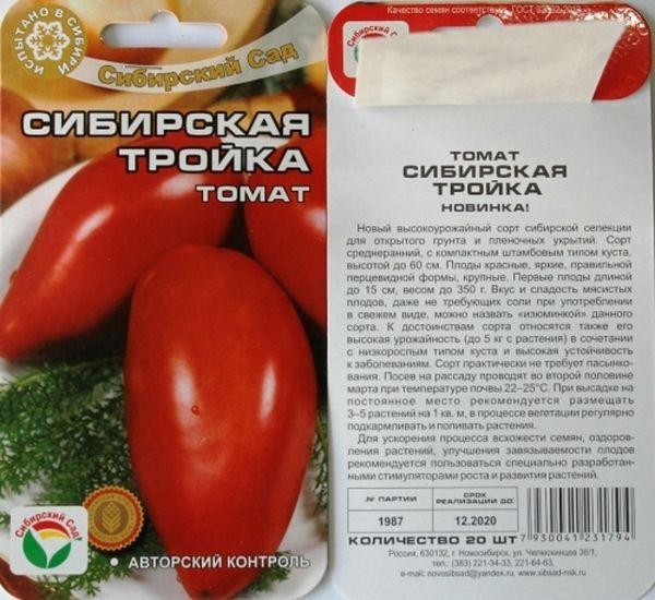 Семена помидор сорта Сибирская тройка