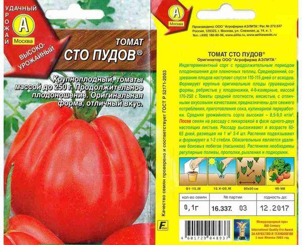 Семена помидор Сто Пудов