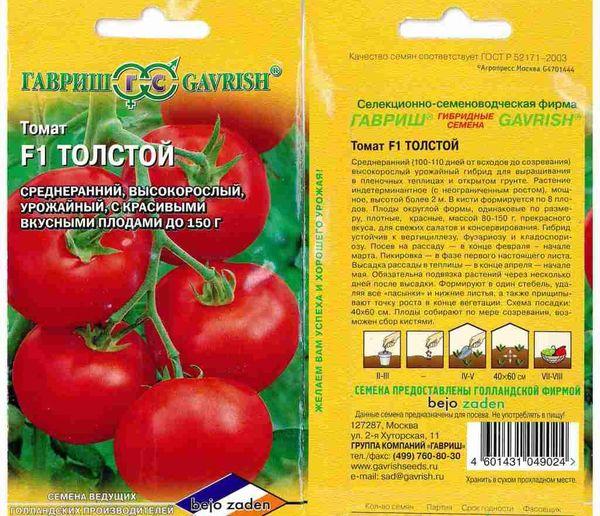 Семена томата Толстой F1