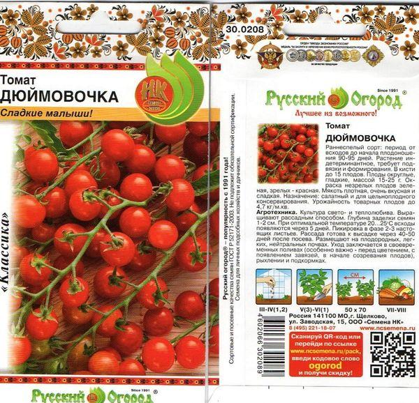 Семена помидор Дюймовочка