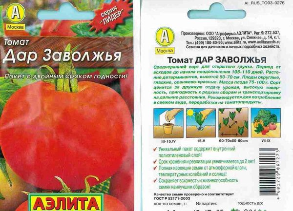 Семена томата Дар Заволжья