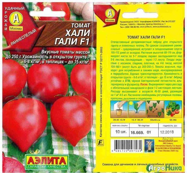 Семена томата Хали Гали f1