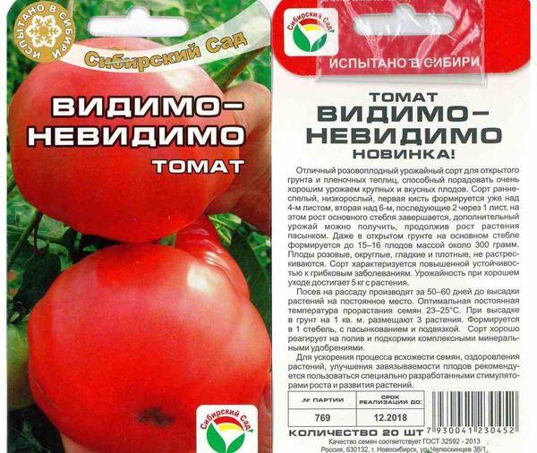 Семена помидор Видимо невидимо