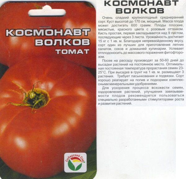 Семена помидор Космонавт Волков