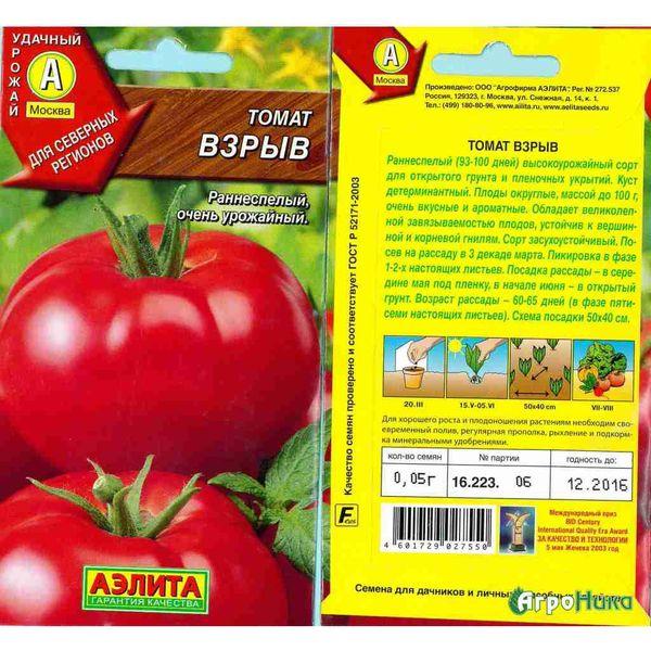 Семена томата Взрыв