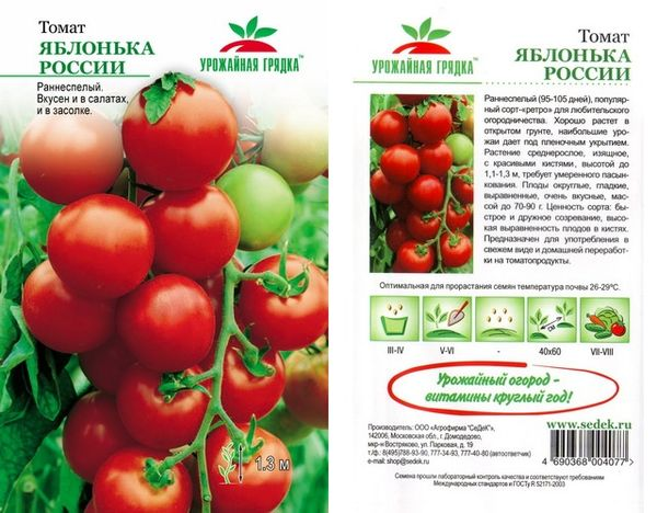 Семена помидор Яблонька России