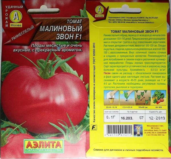 Малиновый звон сорт томатов