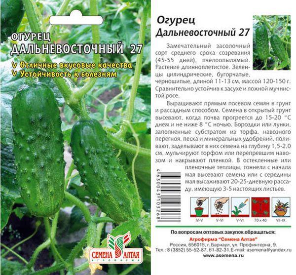 Семена огурца Дальневосточный 27