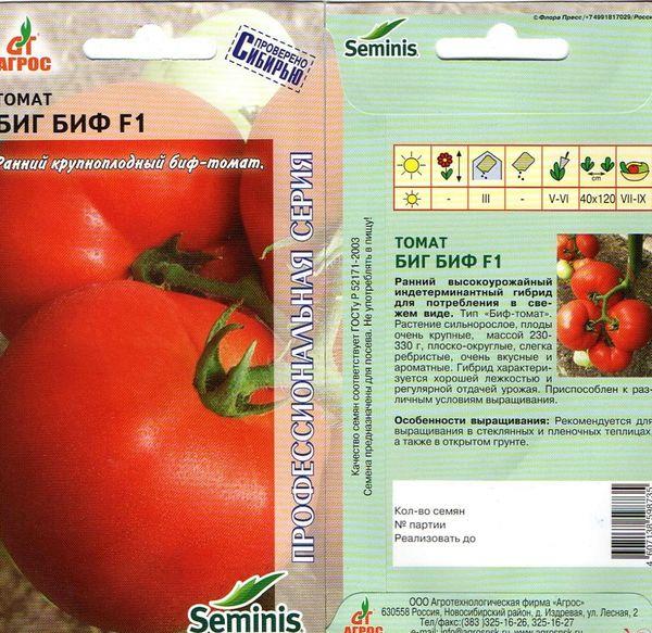 Семена томата Биг Биф F1