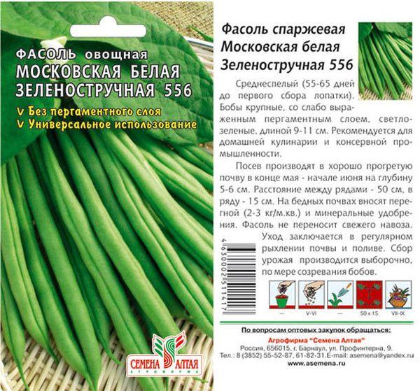 Московская белая зеленостручковая 556
