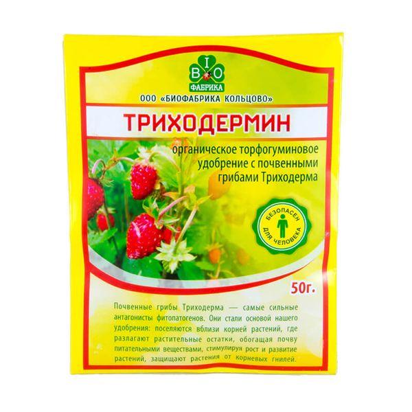 Для лечения фузариоза используют Триходермин