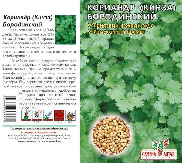 Обработанные в заводских условиях семена кориандра
