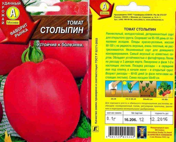 Семена помидор Столыпин