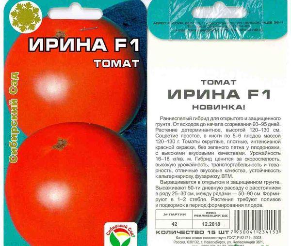 Семена томата Ирина