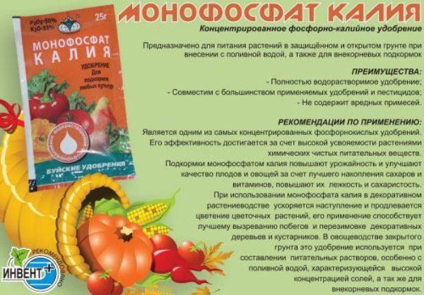 Монофосфат калия не содержит вредных примесей